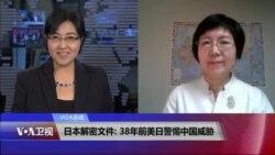 VOA连线(小玉):日本解密文件38年前美日警惕中国威胁