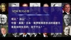 时事大家谈:VOA有问必答:美国总统退休后做什么?