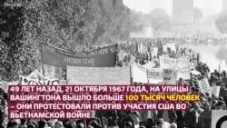 Против войны во Вьетнаме: марш 1967 года