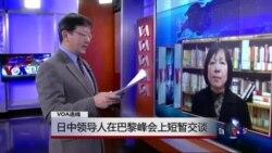 VOA连线:1)日中领导人在巴黎峰会上短暂交谈 2)中国三年来以间谍罪名逮捕十几名日本人