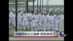 时事大家谈:中国劳动力三连降,危机四伏?