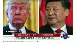 时事大家谈:川普习近平通话:中方让步还是美方屈膝?