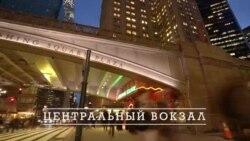 Загадки Центрального вокзала