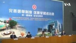 香港計劃立法規管破壞選舉行為 煽惑他人投白票或廢票屬非法