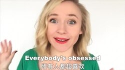 OMG!美语 Everybody's Obsessed!