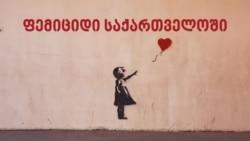 ფემიციდი საქართველოში: ექვს წელიწადში 174 ქალი მოკლეს