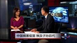 媒体观察:中国祸害疫苗 殃及子孙后代