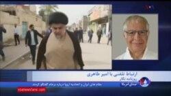 امیر طاهری: گروههای نزدیک به جمهوری اسلامی در انتخابات عراق شکست سختی خوردند