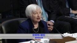 耶伦:美联储或很快加息