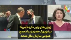 رایزنیهای وزیر خارجه آمریکا در نیویورک همزمان با مجمع عمومی سازمان ملل متحد