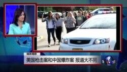 媒体观察:美国枪击案和中国爆炸案 报道大不同