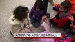 美国海军陆战队为贫困儿童募集圣诞礼物