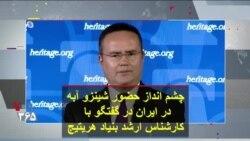 چشم انداز حضور شینزو آبه در ایران در گفتگو با کارشناس ارشد بنیاد هریتیج