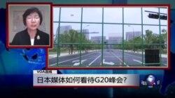 VOA连线: 日本媒体如何看待G20峰会?