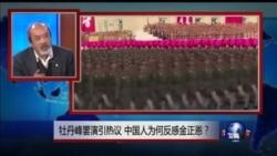 VOA卫视(2015年12月19日 第二小时节目 焦点对话 完整版(重播))