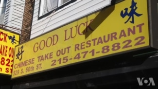 费城中餐外卖店与城管宵禁法规的十年抗争