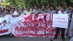 صحافی کے قتل کے خلاف مظاہرہ