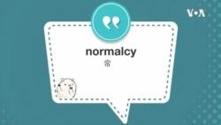 学个词 --normalcy