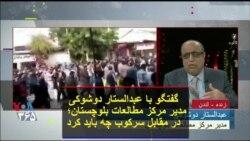 گفتگو با عبدالستار دوشوکی مدیر مرکز مطالعات بلوچستان؛ در مقابل سرکوب چه باید کرد