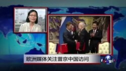 VOA连线:欧洲媒体关注普京中国访问