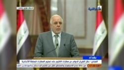 تشدید اقدامات دولت عراق علیه اقلیم کردستان در پی برگزاری همه پرسی استقلال