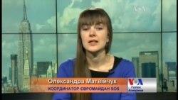 До Нью-Йорка привезли справу про розгін Євромайдану - активіст