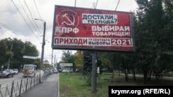 Баннер с призывом прийти на выборы в Государственную Думу России, Симферополь, Украина, 20 сентября, 2021 г.