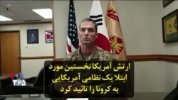 ارتش آمریکا نخستین مورد ابتلا یک نظامی آمریکایی به کرونا را تائید کرد