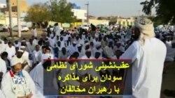 عقبنشینی شورای نظامی سودان برای مذاکره با رهبران مخالفان