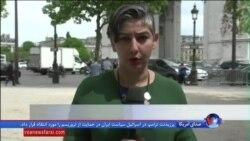 گزارش نیلوفر پورابراهیم از واکنش اروپایی ها به سخنرانی ترامپ در عربستان