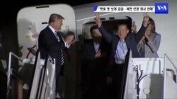 """""""햇빛 못 보게 감금…북한 인권 좌시 안해"""""""