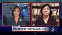 VOA连线:南京大屠杀申遗成功,日本拒交联合国会费以示抗议?