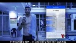 保持身材的高科技方法:一名虚拟教练