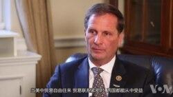 美议员:美中两国合作空间大于潜在冲突