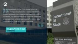 В Госдепартаменте прокомментировали обвинения России о вывозе школьников в США