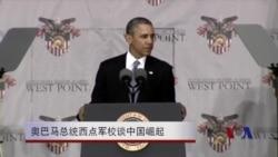 奥巴马西点军校讲话谈到中国崛起