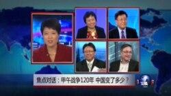 VOA卫视(2014年8月1日 焦点对话 完整版)
