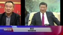 海峡论谈:十九大山雨欲来 习拟拍板武统台湾日程?