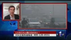 时事大家谈: 北京是否有治霾的国家意志?