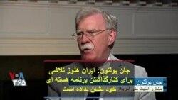 جان بولتون: ایران هنوز تلاشی برای کنارگذاشتن برنامه هستهای خود نشان نداده است