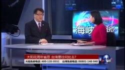 海峡论谈:太阳花周年省思 台湾往何处去