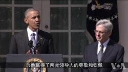 奥巴马总统任命最高法院大法官人选