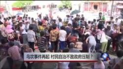 时事大家谈:乌坎事件再起,基层民主不敌政府管制?