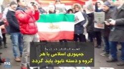 تجمع ایرانیان در نروژ: جمهوری اسلامی با هرگروه و دسته نابود باید گردد