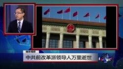 媒体观察:中共前改革派领导人万里逝世