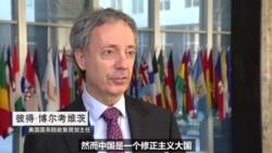 反映美国政府政策立场的视频社论:中国挑战的方方面面(2):中国的行为