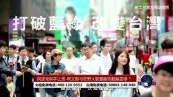 海峡论谈:民进党拱手让贤-柯文哲与在野大联盟能否超越蓝绿?