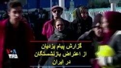 گزارش پیام یزدیان از اعتراض بازنشستگان در ایران