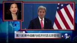 VOA连线张蓉湘: 第八轮美中战略与经济对话北京登场