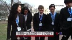 华裔高中生囊括英特尔科学奖冠亚军